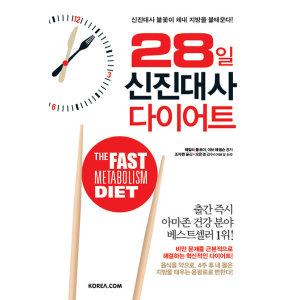 28일 신진대사 다이어트  KOREA.COM   해일리 폼로이  이브 애덤슨  신진대