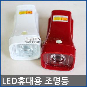 LED 휴대용 조명등/비상조명등/119비상조명/후레시