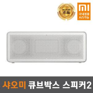 샤오미 블루투스 스피커 큐브박스2  한국 정품 a/s가능