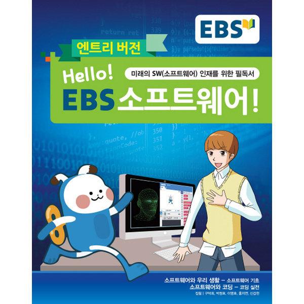 Hello  EBS 소프트웨어  (2016)  EBS   EBS편집부