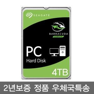 4TB BarraCuda ST4000DM004 정품 하드디스크 HDD