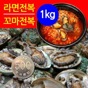한정특가/탕찌개/국물용/꼬마전복/라면전복50~70미1kg