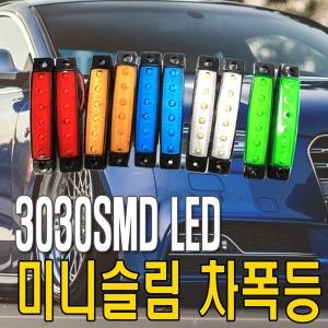 LED차폭등 시그널램프 안개등 미등 깜빡이등 브레이크