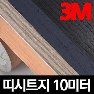 천정 걸레받이 몰딩 띠시트지(10cmX10M/15cmx10M)