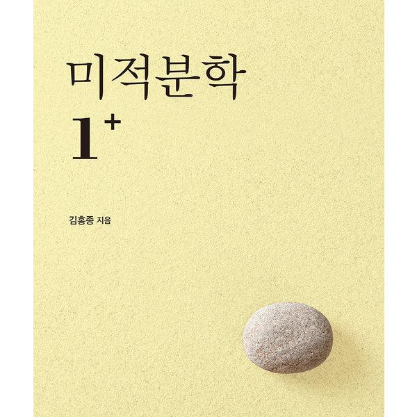 미적분학 1+  개정판   서울대학교출판문화원   김홍종