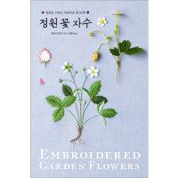 정원 꽃 자수  진선아트북   아오키 카즈코  정원을 수놓는 아름다운 꽃 63점