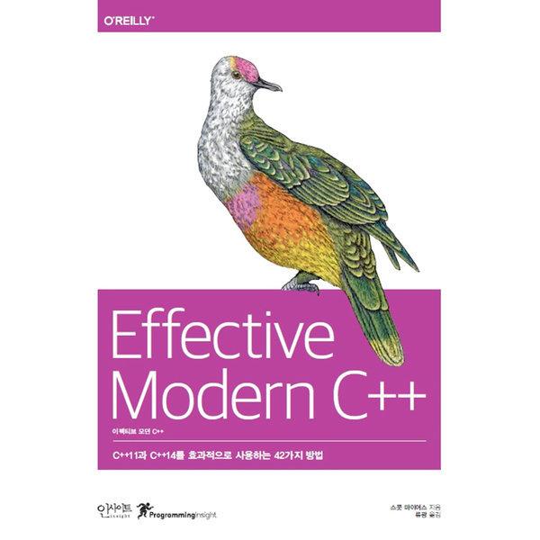 Effective Modern C++ 이펙티브 모던 C++  인사이트   스콧 마이어