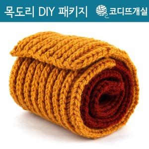 최저가 DIY세트 털실 뜨개실 뜨개질 목도리실 뜨게실
