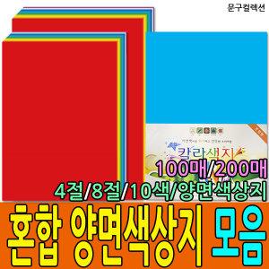 양면색상지/혼합/100매/200매/4절/8절/10색/색지