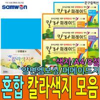 삼원특수지/칼라/색지/퍼레이드/아트팩/혼합색지