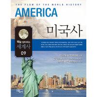 맥을 잡아주는 세계사 9 미국사  느낌이있는책   맥세계사편찬위원회