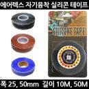 자기융착 실리콘테이프 25mmX10M/다양한 길이/국산