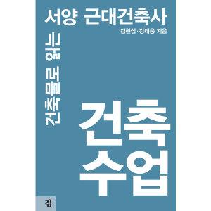 건축수업  집   김현섭  강태웅  건축물로 읽는 서양 근대건축사
