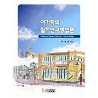 여가학의 질적연구방법론  레인보우북스   이철원