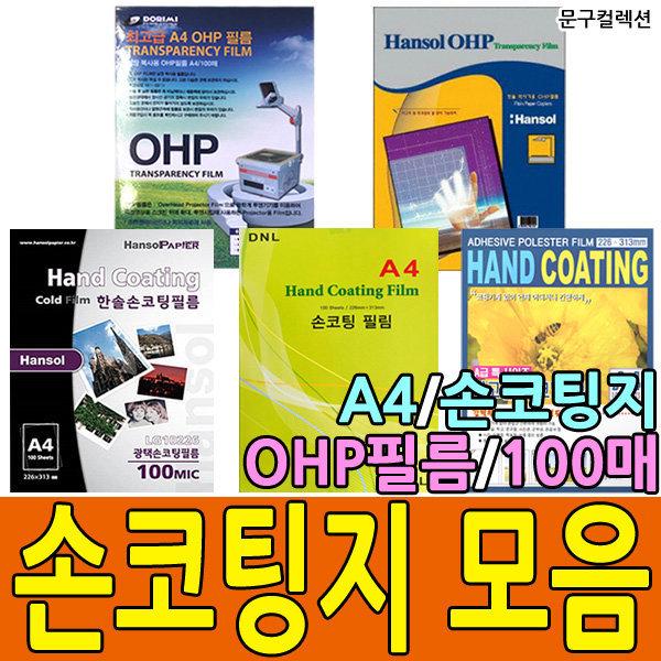 손코팅지/코팅지/도리미/한솔/OHP필름