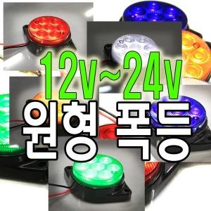 LED차폭등 화물차 12V 24V 휀다등 깜박이  방향지시등