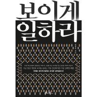 보이게 일하라  쌤앤파커스   김성호