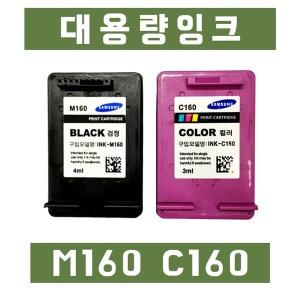 삼성 재생잉크 M160 C160 M160XL C160XL 대용량