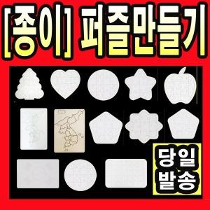 종이 퍼즐 조각 맞추기 만들기 그리기 판 모양 공예