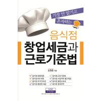 음식점 창업세금과 근로기준법  지식만들기   손원준