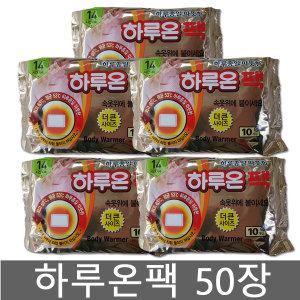 2018년붙이는/하루온팩(50장)+사은품:핫팩5장/손난로