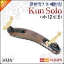 (현대Hmall) 쿤현악기어깨받침  Kun Solo 쿤 솔로 바이올린용 어깨받침/심로/현악기부품/made in Canada