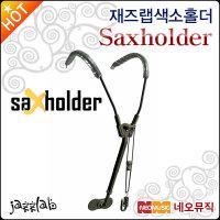 (현대Hmall) 재즈랩색소홀더  Jazzlab Saxholder 스위스 색소 홀더/색소폰 스트랩/색소폰 목걸이/섹소폰