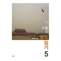 도올의 중국일기 5  통나무   김용옥  세기의 대결