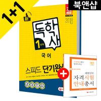 독학사 1단계 국어(필수과목) 스피드 단기완성 2018