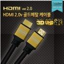 HDMI 2.0v 골드메탈 케이블 UHD 4K해상도/60프레임