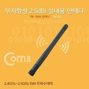 IB295  Coms RP-SMA 안테나(2.5dBi) 11cm/무지향성