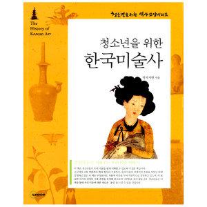 청소년을 위한 한국미술사 / 두리미디어