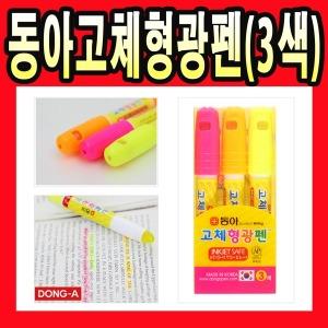 동아 동아고체형광펜 3색세트 3색 고체형광펜 형광펜