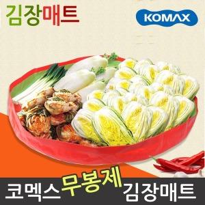 코멕스 김장매트/무봉제/무독성/미끄럼방지/김치 매트