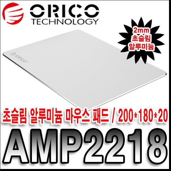 -오리코- ORICO AMP2218 알루미늄 패드 220X180사이즈
