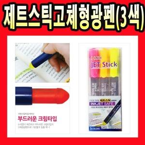 동아제트스틱 고체형광펜 3색세트 3색 타원형 형광펜