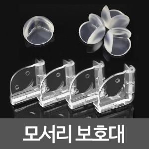 투명모서리보호대/유아안전/코너보호대/모서리보호대