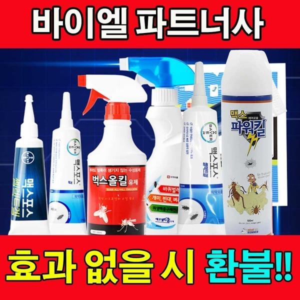 바퀴벌레약/맥스포스셀렉트겔/맥스파워킬/개미약