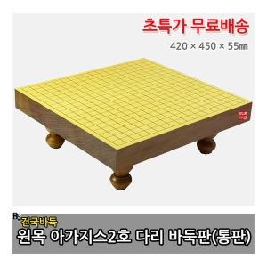 건국바둑/원목 아가지스2호 바둑판/장기판/바둑/장기