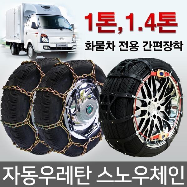 1톤/화물전용 태영 자동우레탄 스노우체인 사슬체인