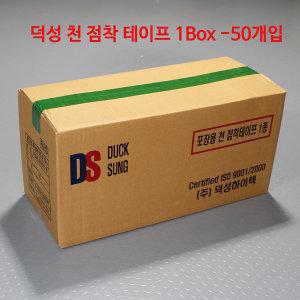 무료배송 덕성천면(청테이프) 1BOX-50개입 48mm x 7M