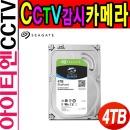 시게이트 4TB 하드 디스크 CCTV 녹화기 전용 DVR