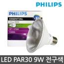 LED PAR30 9W 전구색 레일조명 LED전구