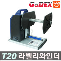고덱스 T20라벨리와인더 Godex T-20 라벨 감는기계