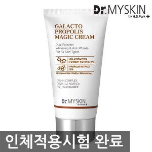 2+1/갈락토 프로폴리스 매직 수분크림/영양/미백/탄력