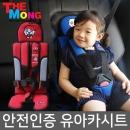 W2 KC안전인증  영유아 유아카시트/어린이집/통학차량