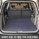 기아 모하비 전용 퀼팅 3D 트렁크매트 풀셋트/카매트