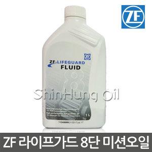 ZF 라이프가드 8단 순정 미션오일 1L/BMW/아우디/폭스