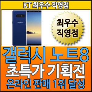 KT공식몰/갤럭시노트8/옥션최저가/최대지원및무료배송