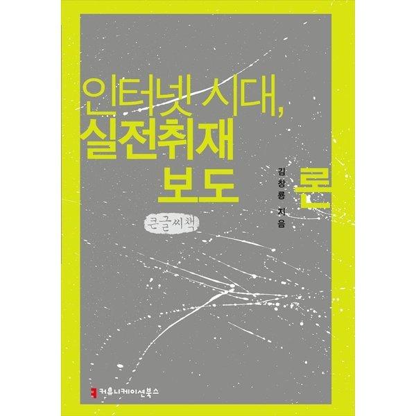 인터넷 시대 실전취재보도록 - 큰글씨책  커뮤니케이션북스   김창룡